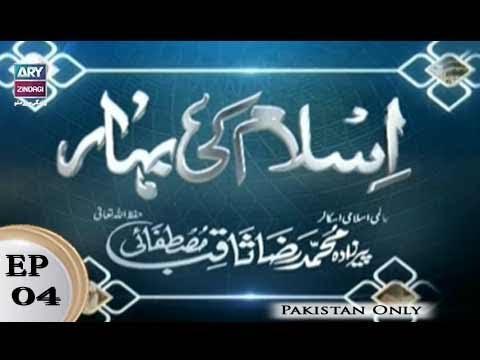 Islam Ki Bahar - 20th May 2018 - Ary Zindagi