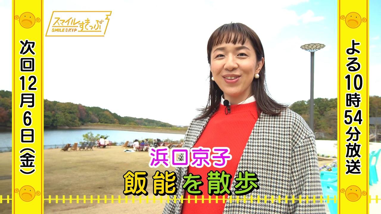 スマイルすきっぷ』12/6は…浜口京子が[飯能]でスマイルチャージ ...