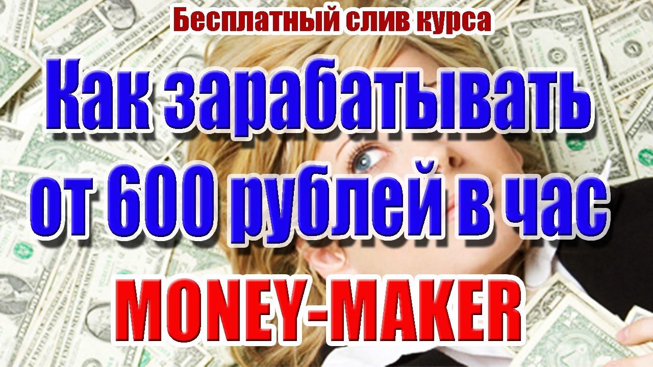 Программа заработка денег авто тойота автосалон новые автомобили москва