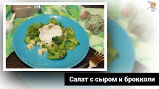 Салат с сыром и брокколи – диета Николаса Перриконе. Морщины разглаживаются как по волшебству!
