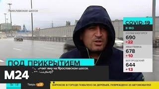 Огромная лужа скрывает яму на Ярославском шоссе - Москва 24