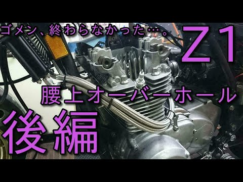 【Z1】Z1Eエンジンの腰上オーバーホール 後編 コロナ影響か、パーツが欠品&納期遅いで超絶困る事に。完成寸前ですがパーツ届き待ち。 KAWASAKI engine overhaul