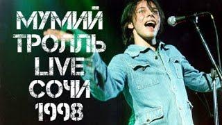 Мумий Тролль LIVE Сочи 1998
