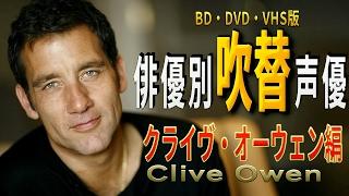 俳優別の吹き替え声優 第181弾は クライヴ・オーウェン 編です ソフト版...
