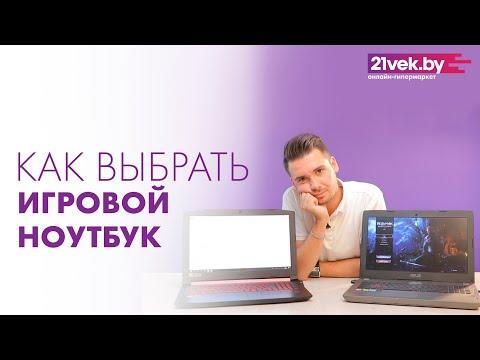 Как выбрать игровой ноутбук | Советы от онлайн-гипермаркета 21vek.by