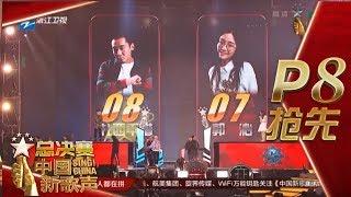 【抢先P8】《中国新歌声2》第13期: 郭沁PK扎西平措争夺年度总冠军 SING!CHINA S2 EP.13 20171008 [浙江卫视官方HD]