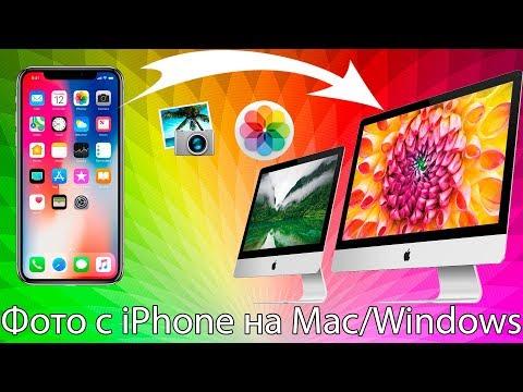 Как перенести видео с айфона на макбук