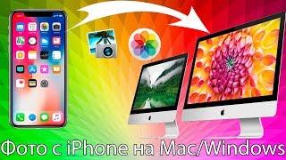 Как скинуть или перенести фото с Айфона на компьютер!