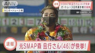 元SMAP森且行さん オートレース日本選手権で初優勝(2020年11月3日) - YouTube