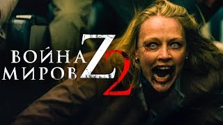 Война миров Z 2 [Обзор] / [Трейлер 3 на русском]