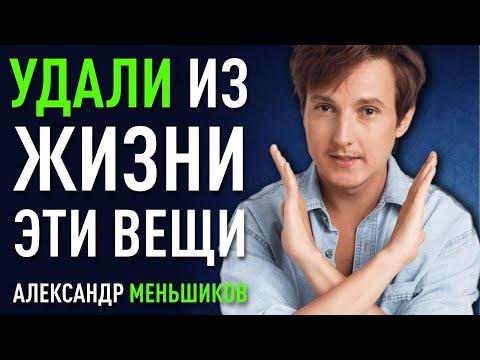 ЧТО В ЖИЗНИ ВАЖНЕЕ ВСЕГО? - Александр Меньшиков Раскрывает Все Свои Карты!