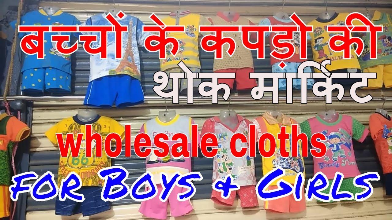 ce6ebddcf Kids wear Wholesale Market l Kids clothing Delhi l kianvlogs - YouTube