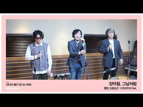 JANG DEOK CHEOL - Good old days,장덕철 - 그날처�0120