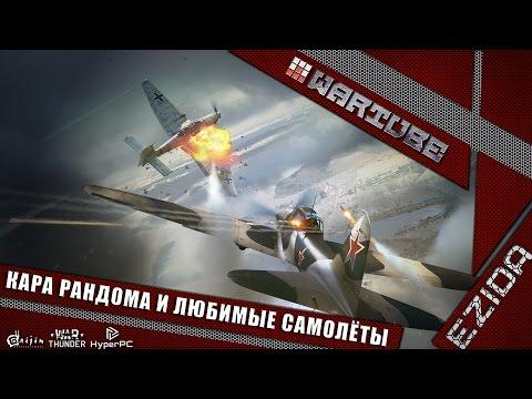 Кара рандома и любимые самолёты | War Thunder