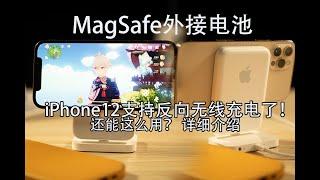 [测评]苹果Magsafe battery pack外接电池 居然来了 还能这么用?充电宝 with stand