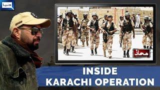 Karachi Operation ka Mahaaz - 7 January 2017 | Dunya News
