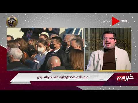 خبر اليوم - سامح عيد يوضح كيف ستتعامل بايدن مع جماعة الأخوان وجماعات الإسلام السياسي
