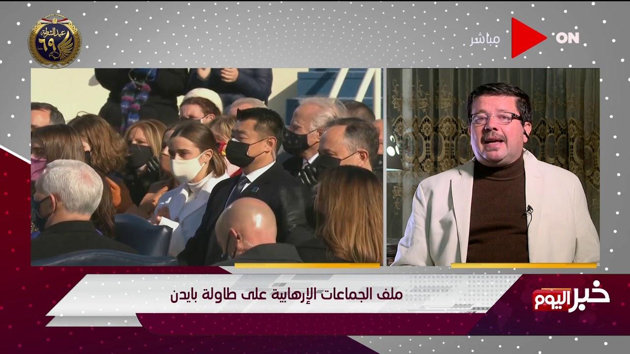 خبر اليوم - سامح عيد يوضح كيف ستتعامل بايدن مع جماعة الأخوان وجماعات الإسلام السياسي  - 00:56-2021 / 1 / 22