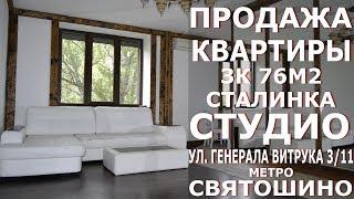 Купить 3-к квартиру в Киеве Святошинский р-н Сталинка с ремонтом(, 2017-05-24T15:43:50.000Z)