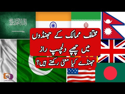 Secrect Meaning Behind World Flags || Intresting Information About Flags ||