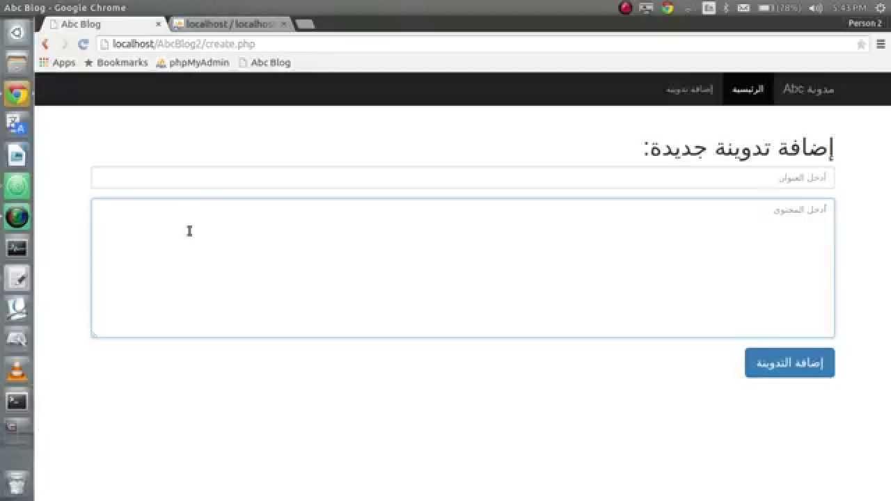 08. الحماية - إنشاء تطبيق مدونة بسيط PHP