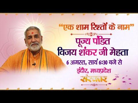 Ek Sham Rishton ke Naam By Vijay Shankar Mehta Ji - 6 August   Indore 