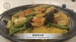 羅漢齋炒麵 - HK Saladmaster 煮好餸