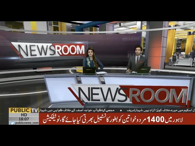 Public News Room | Special Show on Today's top stories | 6:00 PM | 17 October 2018