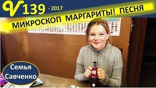 Микроскоп Маргариты!!! Бесплатное мороженое, Папа дома! многодетная семья Савченко