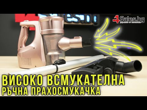 Високо всмукателна ръчна прахосмукачка SAST TV514 15