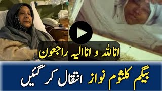 Begum Kalsoom Nawaz Latest Update
