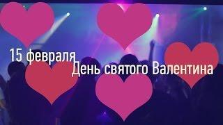 A-Zone, 15 февраля, День святого Валентина