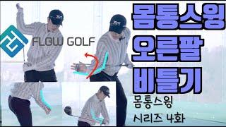 [Flowgolf]골프레슨 | 몸통스윙4편 오른팔 비틀…