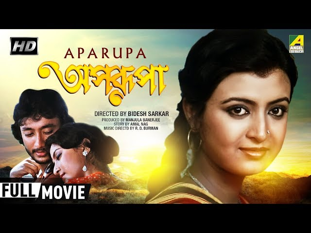 Aparupa | অপরুপা | Bengali Romantic Movie | Full HD | Debashree Roy, Joy Banerjee