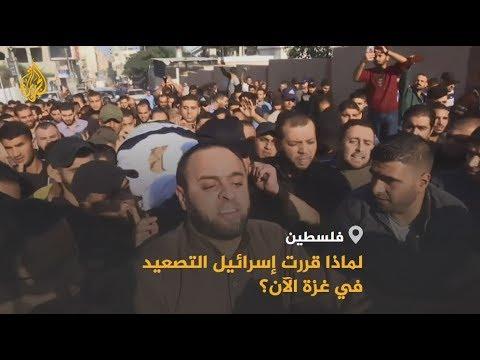 ???? لماذا بادرت إسرائيل بالتصعيد على غزة الآن؟  - نشر قبل 35 دقيقة