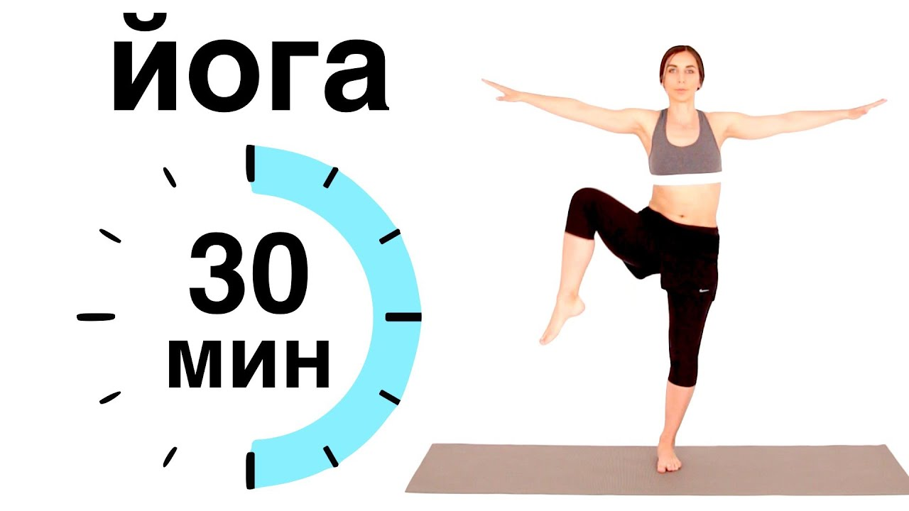Гибкое тело за 30 минут. Йога для начинающих. - YouTube