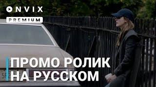Американцы / The Americans | Промо 6 сезона №2 на русском от ONVIX.TV
