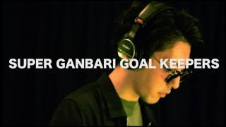 Super Ganbari Goal Keepers 『レコードコレクターズ』 (Studio Session)