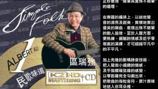 區瑞強『simple Folk 1 民歌味道』- Jambalaya (k2試聽版)