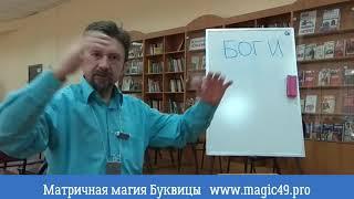 """""""Введение в философию Буквицы"""". Буква Боги, фрагмент 1."""