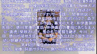 [おんな城主 直虎]第45回「魔王のいけにえ」視聴率10.7% 信康に悲劇...