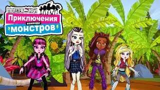 Download Приключения команды Monster High. Монстры на острове Mp3 and Videos