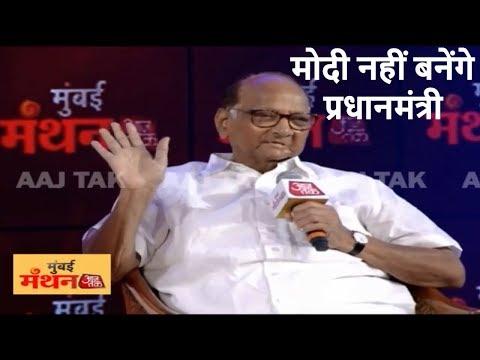 2019 में मोदी नहीं बनेंगे प्रधानमंत्री: Sharad Pawar | Mumbai Manthan 2018