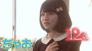 ちゃおで大人気連載中「12歳。」がドラマ化! ~結衣編~ 結衣と桧山...