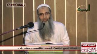 من هم داعش باختصار للشيخ د أحمد النقيب