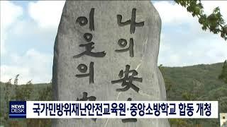 국가민방위재난안전교육원·중앙소방학교 합동 개청식/대전M…