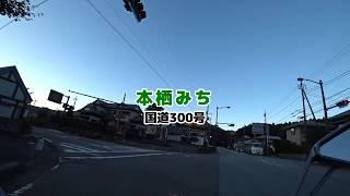 【本栖みち】ソロツーリング/2017/10/30(山梨国道300号)Z1000