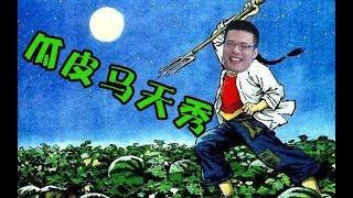 【大司马】皎月:月下无限连,这个爆发也太恐怖了呀  2月11日