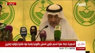 مؤتمر صحفي للكشف عن أسرار خلايا داعش في السعودية