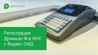 Быстрая регистрация онлайн-кассы Дримкас-Ф в налоговой с Яндекс ОФД